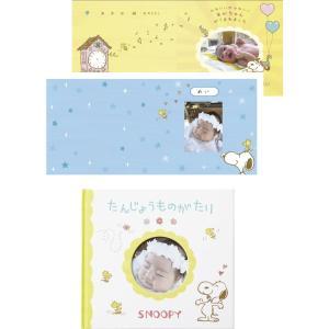 アルバムえほん たんじょうものがたり スヌーピーフォトアルバム SN01|marutti