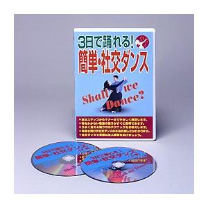 「3日で踊れる!簡単・社交ダンス」DVD marutto-markets