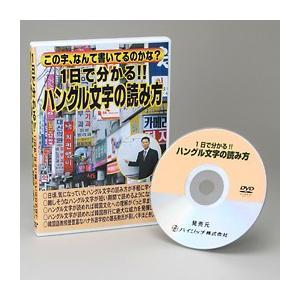 1日で分かる ハングル文字の読み方(※テキスト付き DVD
