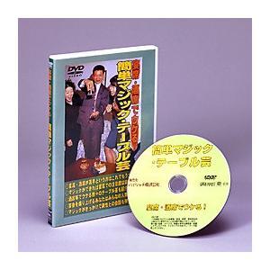 宴席・酒席でウケる!簡単マジック・テーブル芸 DVD marutto-markets