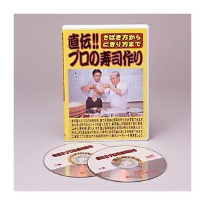 さばき方からにぎり方まで 直伝!!プロの寿司作り DVD(*作り方手順グラビア解説付き