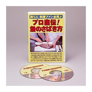 釣り人・料理ファン必見!!プロ直伝!魚のさばき方 DVD(*さばき方手順グラビア解説付き