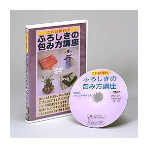 これは便利 ふろしきの包み方講座 DVD