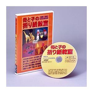 日本古来の伝承を習得 母と子の折り紙教室 DVD