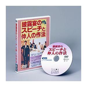 挨拶や仲人の依頼もOK 披露宴のスピーチと仲人の作法 DVD