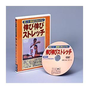 肩こり・腰痛をやわらげる! 伸び伸びストレッチ DVD