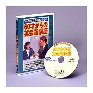 今からでも間に合う! 60才からの英会話講座 DVD marutto-markets