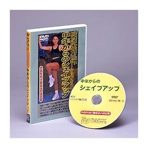 若者に負けない魅力的なプロポーションを作る 中年からのシェイプアップ DVD