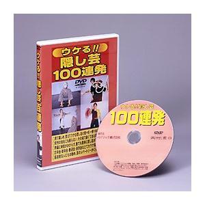 その場ですぐできる ウケる 隠し芸100連発 DVD