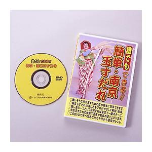 「誰でもできる!簡単・南京玉すだれ」 DVD