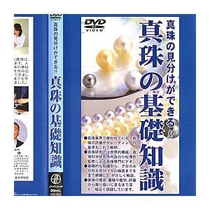 「真珠の基礎知識」DVD