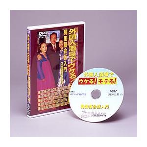 酒場の語会話入門 DVD