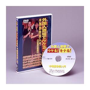 酒場の中国語会話入門 DVD