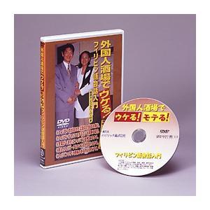 酒場のフィリピン語会話入門 DVD