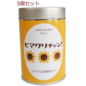 ミニひまわりの栽培セット リトルガーデンVer.2 ヒマワリチャン ×5個セット