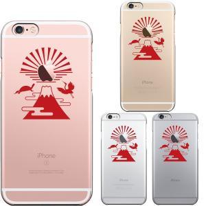 iPhone6/6S ハードスマホケース 富士山 初日の出...