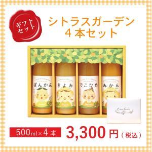 愛媛県産 みかんジュース シトラスガーデン4本セット 500ml×4本