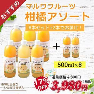 今だけプラス2本 愛媛県産 みかんジュースセット マルワフルーツ柑橘アソート8本セット