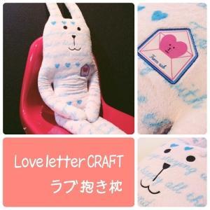 ラブレタークラフト 抱き枕 ラブレターラブ(うさぎ)Love...