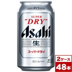 アサヒスーパードライ350ml缶×48本(2箱PPバンド固定)|maruwine