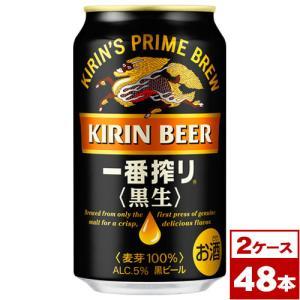 キリン一番搾り黒生350ml缶×48本(2箱PPバンド固定)|maruwine