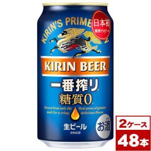 キリン一番搾り糖質ゼロ350ml缶×48本(2箱PPバンド固定)|maruwine