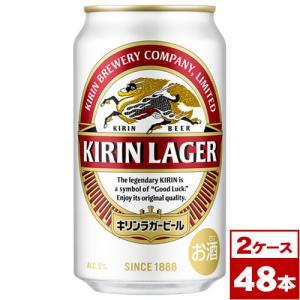 キリンラガービール350ml缶×48本(2箱PPバンド固定)|maruwine