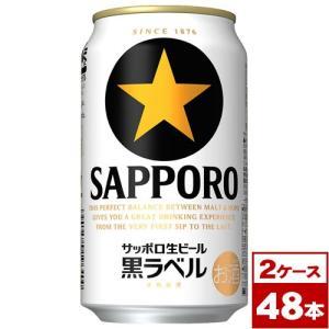 サッポロ生ビール黒ラベル350ml缶×48本(2箱PPバンド固定)|maruwine