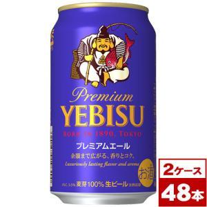 サッポロ ヱビスビール プレミアムエール350ml缶×48本(2箱PPバンド固定)|maruwine