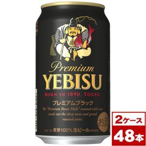 サッポロ ヱビスビール プレミアムブラック350ml缶×48本(2箱PPバンド固定)|maruwine