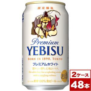 サッポロ ヱビスビール プレミアムホワイト350ml缶×48本(2箱PPバンド固定)|maruwine
