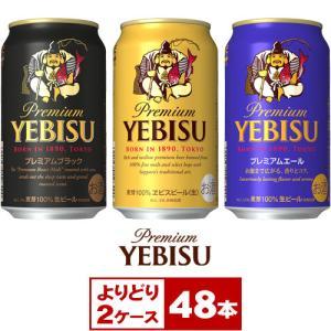 <よりどり2ケース>サッポロ ヱビスビール350ml缶×48本(2箱PPバンド固定)|maruwine