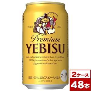 サッポロ ヱビスビール350ml缶×48本(2箱PPバンド固定)|maruwine