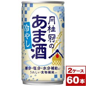 月桂冠 冷やし甘酒 190g缶×60本(30本入×2ケース)|maruwine