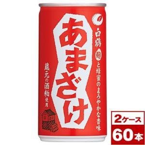 白鶴 あまざけ 190g缶×60本(30本入×2ケース)|maruwine