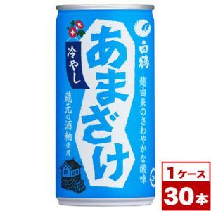 白鶴 冷やしあまざけ 190g缶×30本|maruwine