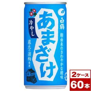 白鶴 冷やしあまざけ 190g缶×60本(30本入×2ケース)|maruwine