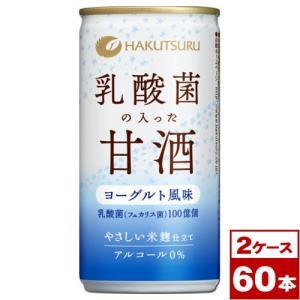 白鶴 乳酸菌の入った甘酒 190g缶×60本(30本入×2ケース)