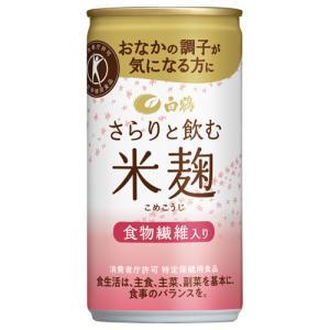白鶴 さらりと飲む米麹 190g缶×30本|maruwine