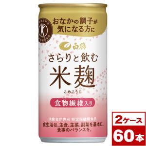 白鶴 さらりと飲む米麹 190g缶×60本(30本入×2ケース)|maruwine