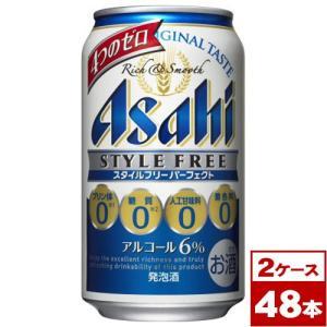 アサヒスタイルフリーパーフェクト350ml缶×48本(2箱PPバンド固定)|maruwine