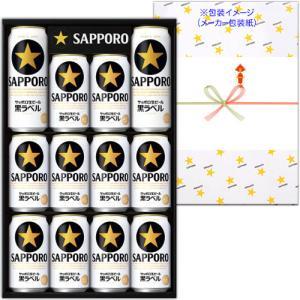 サッポロ生ビール黒ラベル缶セット KS3D|maruwine