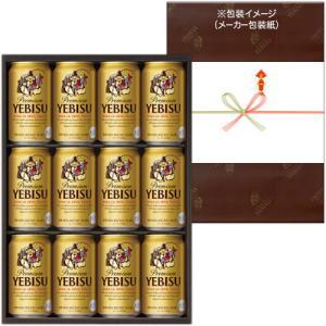 ヱビスビール缶セット YE3D|maruwine