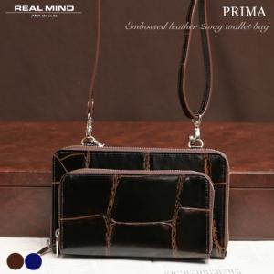 REALMIND  LILY プリマ 高級感漂うラージクロコ型押しレザーの2wayお財布ポシェット ...