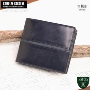 COMPLEX GARDENS 富楼那 ブライドルレザー イタリア伝統バケッタレザーの折財布