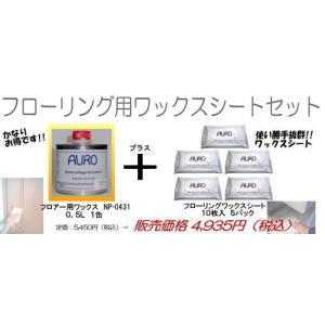 アウロ AURO 自然塗料 フロアー用ワックスシートセット|maruya-t