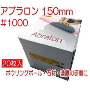 アブラロン 150mm #1000 1箱20枚入(MIRKA/ミルカ)|maruya-t