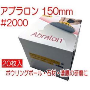 アブラロン 150mm #2000 1箱20枚入(MIRKA/ミルカ)|maruya-t