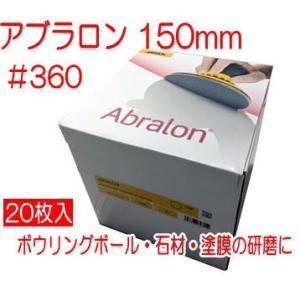 アブラロン 150mm #360 1箱20枚入(MIRKA/ミルカ)|maruya-t