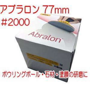 アブラロン 77mm #2000 1箱20枚入(MIRKA/ミルカ)|maruya-t